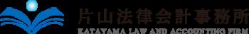 KATAYAMA LAW AND ACCOUNTING FIRM 片山法律会計事務所